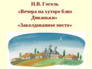 Н.В. Гоголь«Вечера на хуторе близ Диканьки» «Заколдованное место»