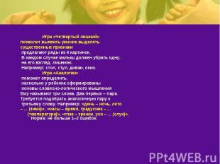 Игра «Четвертый лишний» позволит выявить умение выделятьсущественные признаки пр