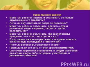 Оценка языкового развитияМожет ли ребенок назвать и обозначить основные окружающ