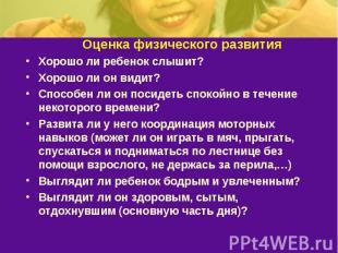 Оценка физического развитияХорошо ли ребенок слышит? Хорошо ли он видит? Способе