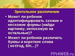 Зрительное различениеМожет ли ребенок идентифицировать схожие и несхожие формы (