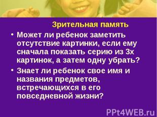 Зрительная памятьМожет ли ребенок заметить отсутствие картинки, если ему сначала