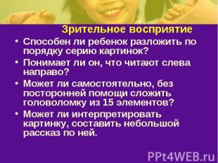 Зрительное восприятиеСпособен ли ребенок разложить по порядку серию картинок? По
