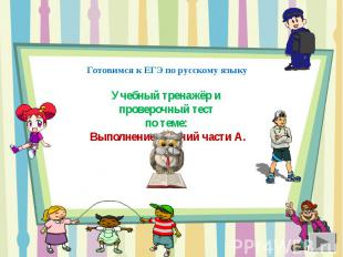 Готовимся к ЕГЭ по русскому языку Учебный тренажёр и проверочный тестпо теме: Вы