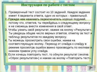 Инструкция по работе с тестом Проверочный тест состоит из 10 заданий. Каждое зад