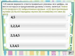 3.В каком варианте ответа правильно указаны все цифры, на месте которых в предло