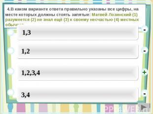 4.В каком варианте ответа правильно указаны все цифры, на месте которых должны с