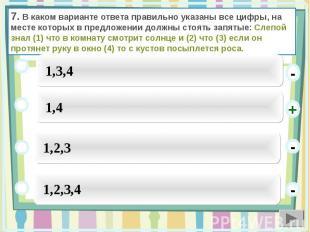7. В каком варианте ответа правильно указаны все цифры, на месте которых в предл