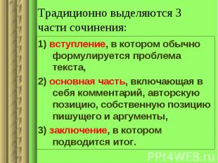 Традиционно выделяются 3 части сочинения: 1) вступление, в котором обычно формул