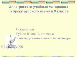 Электронные учебные материалы к уроку русского языка в 9 классе Составитель:Руби
