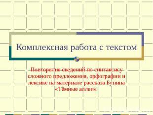 Комплексная работа с текстом Повторение сведений по синтаксису сложного предложе