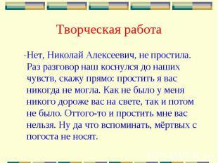 Творческая работа -Нет, Николай Алексеевич, не простила. Раз разговор наш коснул