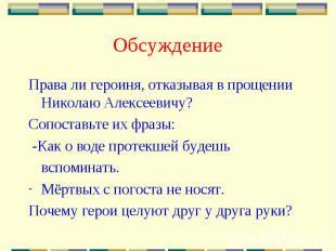 Обсуждение Права ли героиня, отказывая в прощении Николаю Алексеевичу?Сопоставьт