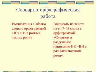 Словарно-орфографическая работа Выписать из 1 абзаца слова с орфограммой «Н и НН