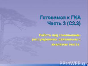 Готовимся к ГИАЧасть 3 (С2.2) Работа над сочинением-рассуждением, связанным с ан