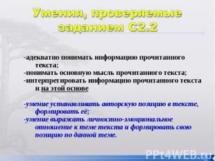 Умения, проверяемые заданием С2.2 -адекватно понимать информацию прочитанного те