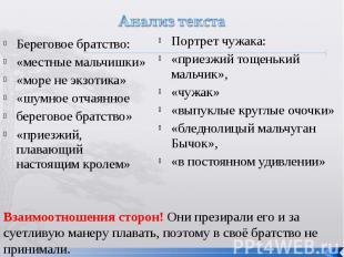 Анализ текста Береговое братство:«местные мальчишки»«море не экзотика»«шумное от