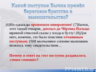 Какой поступок Бычка привёл береговое братство в замешательство? (6)Но однажды п