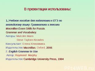 В презентации использованы: 1.Учебное пособие для подготовки к ЕГЭ поанглийскому