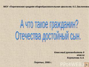 МОУ «Пореченская средняя общеобразовательная школа им. К.С.Заслонова» А что тако