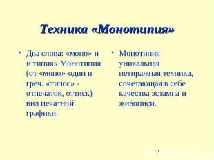 Техника «Монотипия» Два слова: «моно» и и типия» Монотипия (от «моно»-один и гре