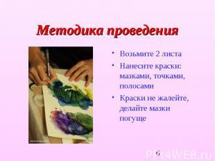 Методика проведения Возьмите 2 листаНанесите краски: мазками, точками, полосамиК