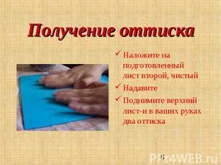 Получение оттиска Наложите на подготовленный лист второй, чистый НадавитеПодними