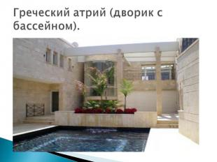 Греческий атрий (дворик с бассейном).