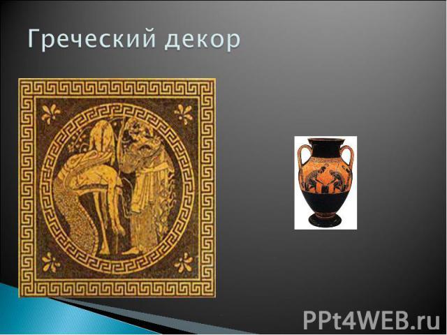 Греческий декор