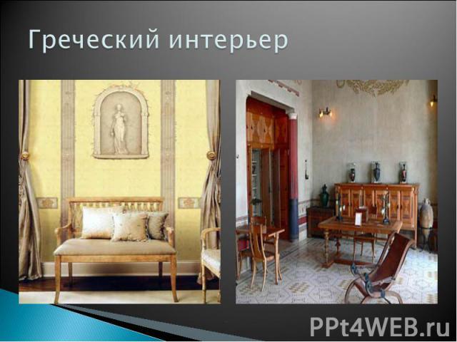 Греческий интерьер