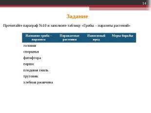 ЗаданиеПрочитайте параграф №10 и заполните таблицу «Грибы – паразиты растений»