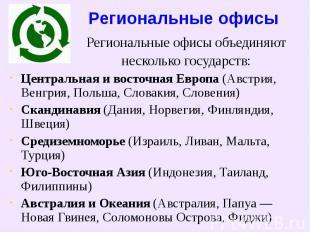 Региональные офисы Региональные офисы объединяютнесколько государств:Центральная