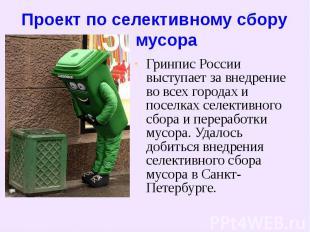 Проект по селективному сбору мусора Гринпис России выступает за внедрение во все
