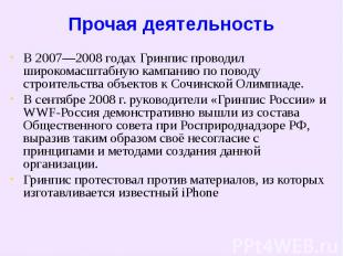 Прочая деятельность В 2007—2008 годах Гринпис проводил широкомасштабную кампанию