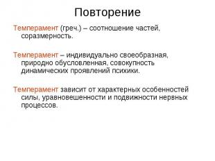 Повторение Темперамент (греч.) – соотношение частей, соразмерность.Темперамент –