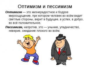 Оптимизм и пессимизм Оптимизм — это жизнерадостное и бодрое мироощущение, при ко