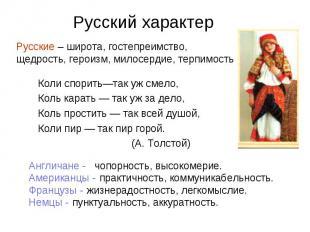 Русский характер Русские – широта, гостепреимство, щедрость, героизм, милосердие