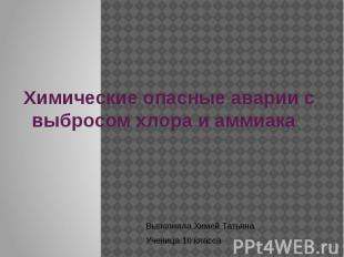 Химические опасные аварии с выбросом хлора и аммиака Выполнила Химей Татьяна Уче