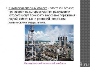 Химически опасный объект – это такой объект, при аварии на котором или при разру