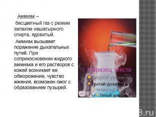 Аммиак – бесцветный газ с резким запахом нашатырного спирта, ядовитый. Аммиак вы