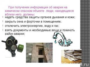 При получении информации об аварии на химически опасном объекте люди, находящиес