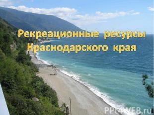 Рекреационные ресурсыКраснодарского края