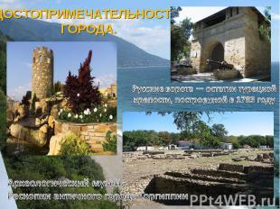 Достопримечательности города.Русские ворота — остатки турецкой крепости, построе