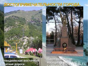 Достопримечательности города.Геленджикская восточная канатная дорога Памятник ге