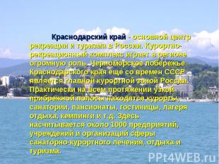 Краснодарский край - основной центр рекреации и туризма в России. Курортно-рекре