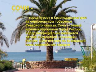 — город-курорт в Краснодарском крае на черноморском побережье Северного Кавказа.