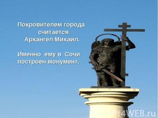 Покровителем города считается Архангел Михаил. Именно ему в Сочи построен монуме
