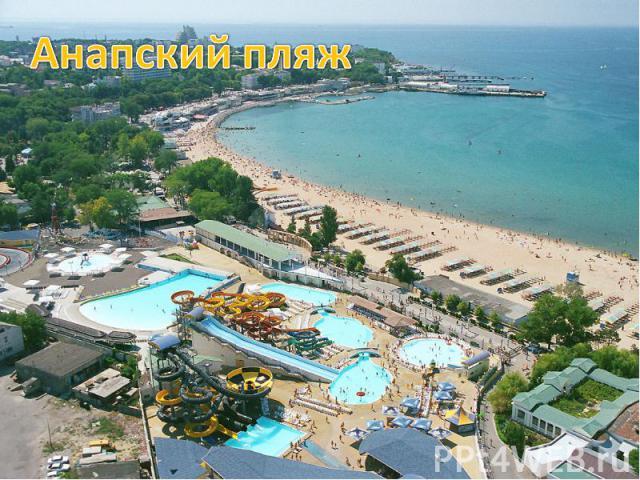 Анапский пляж