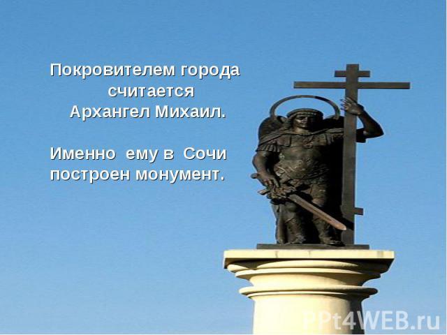 Покровителем города считается Архангел Михаил. Именно ему в Сочи построен монумент.