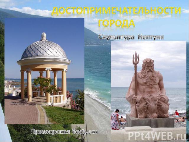 Достопримечательностигорода Скульптура НептунаПриморская беседка